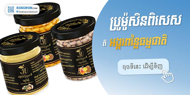 Special Promotion from NS Angkor Ponlei Thamacheat
